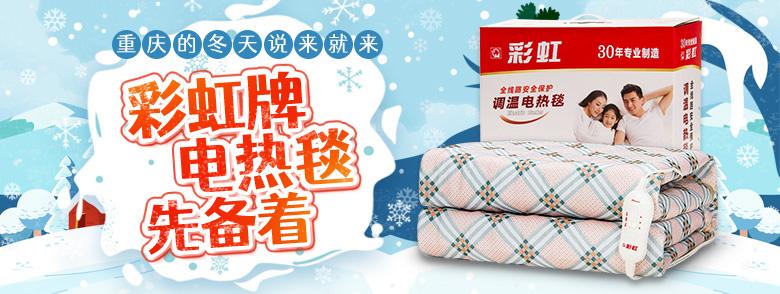 重庆的冬天